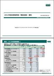 2012年度決算説明会(電話会議)資料 - MS&ADホールディングス
