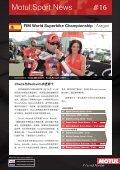 Motul.Sport.News 16 - Page 5