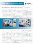AWR Magazine 2012中文版 - AWR Corporation - Page 7