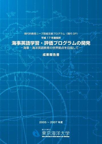 海事英語学習・評価プログラムの開発 - 東京海洋大学