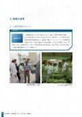 海事英語学習・評価プログラムの開発 - 東京海洋大学 - Page 4