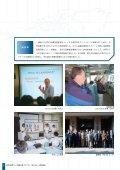 海事英語学習・評価プログラムの開発 - 東京海洋大学 - Page 6