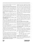 "o""kZ&2007] vad&54 tuojh&Qjojh v'kksd flag - Upvan.org - Page 3"