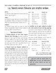 "o""kZ&2007] vad&54 tuojh&Qjojh v'kksd flag - Upvan.org - Page 5"