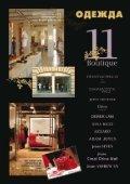 каталог товаров в PDF версии - Сети магазинов, адреса и ... - Page 2