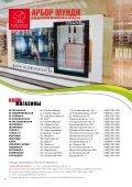 каталог товаров в PDF версии - Сети магазинов, адреса и ... - Page 6