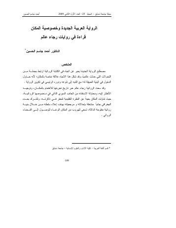 الرواية العربية الجديدة وخصوصية المكان قراءة في روايات ... - جامعة دمشق