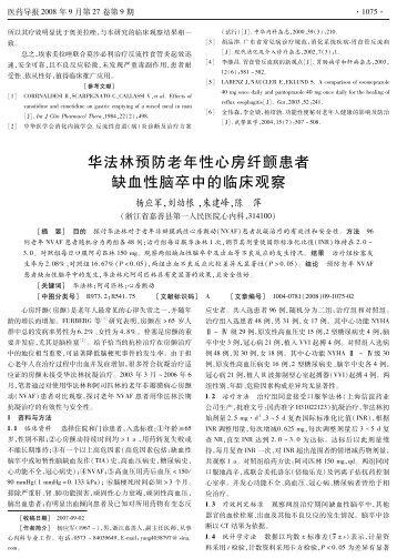 华法林预防老年性心房纤颤患者缺血性脑卒中的临床观察 - 医药导报