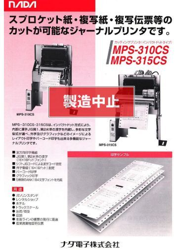 (カタログ(MPS))