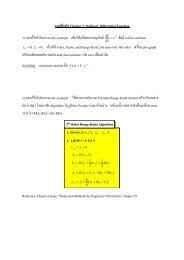 แบบฝึกหัด Chapter 3. Ordinary Differential Equation 1) จงแก้ไข ...