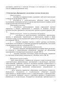 Латинский язык и основы медицинской терминологии. - Page 4