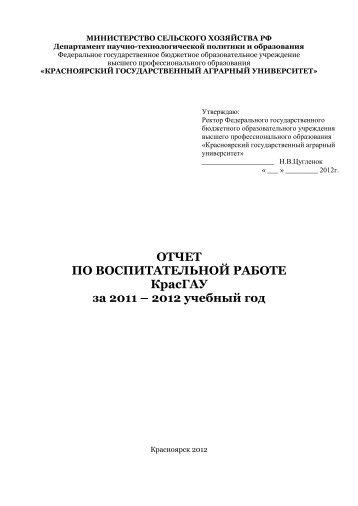 ОТЧЕТ ПО ВОСПИТАТЕЛЬНОЙ РАБОТЕ КрасГАУ за 2011 – 2012 ...