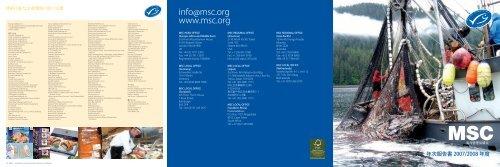 年次報告書 2007/08年度 - Marine Stewardship Council