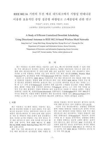 IEEE 802.16 기반의 무선 메쉬 네트워크에서 지향성 안테나를 이용한 ...