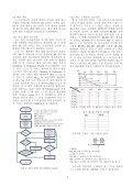 IEEE 802.16 기반의 무선 메쉬 네트워크에서 지향성 안테나를 이용한 ... - Page 3
