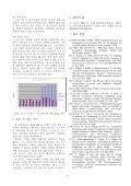 IEEE 802.16 기반의 무선 메쉬 네트워크에서 지향성 안테나를 이용한 ... - Page 5