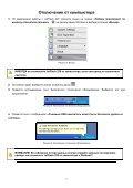 JetFlash 220 - Transcend Info - Page 7