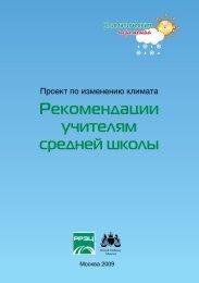 Изменение климата - Российский региональный экологический ...
