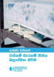 Sinhala .pdf - Transparency International Sri Lanka