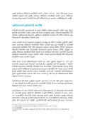 Sinhala .pdf - Transparency International Sri Lanka - Page 7