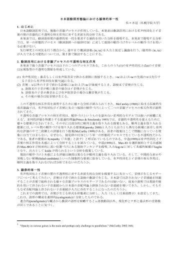 日本語動詞形態論における韻律的単一性 佐々木冠(札幌学院大学) 1 ...