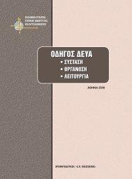 Αρχείο (pdf) - EETAA Home Page