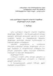 ivane javaxiSvilis saxelobis Tbilisis saxelmwifo universitetis eTikis ...