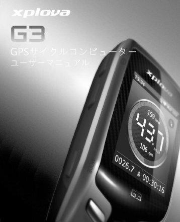 Xplova G3 日本語マニュアル 【PDF 2.81MB】 (2011/7/25更新)