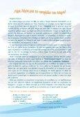 Μεταφορτώστε το Κείμενο του Κεφαλαίου - Πύλη Παιδαγωγικού ... - Page 5