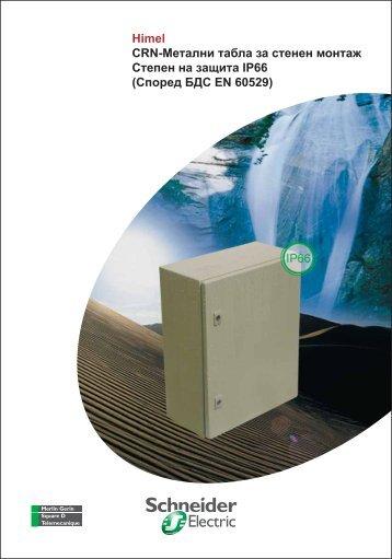 Himel CRN-Метални табла за стенен монтаж Степен на защита ...
