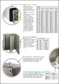 Himel CRN-Метални табла за стенен монтаж Степен на защита ... - Page 3