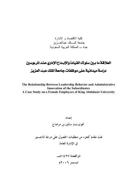 ملخص الرسالة العلمية - King Abdullah Bin Abdulaziz Library