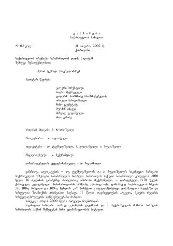 gan C ineba saqarTvelos saxeliT # 62-kol 31 ianvari, 2002 wqTbilisi ...