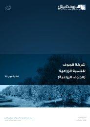 (2).pdf - Aljazira Capital