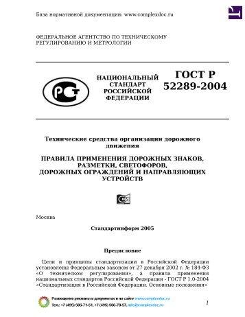 гост р 52289 2004 технические