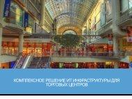Решение Nice для торгово-развлекательных центров - RRC