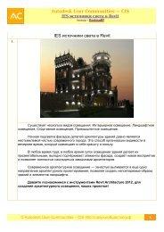 IES источники света - Autodesk International Communities