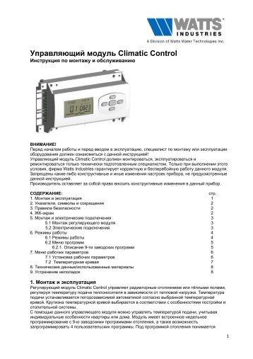 Управляющий модуль Climatic Control - Valsva
