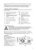 Управляющий модуль Climatic Control - Valsva - Page 2