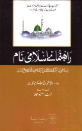 KitaboSunnat.com---Rehnumay Islami Naam