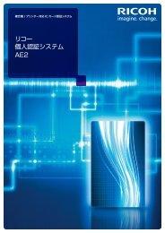 製品カタログ PDFダウンロード - リコー
