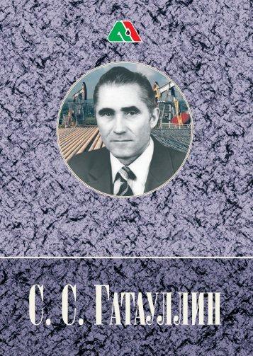 Доктор скважин - Юбилейный - Татнефть