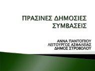 ΠΔΣ Δήμος Στροβόλου (pdf, 2 MB) - Buy Smart