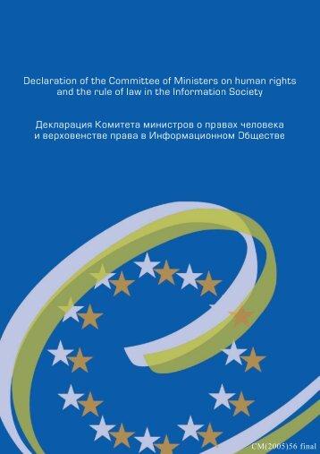 Декларация Комитета министров о правах человека и ...