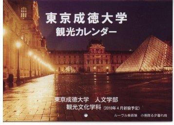 (こちらからイメージをご覧いただけます。(PDF)) - 東京成徳大学