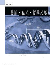 基因.程式.哲學反思