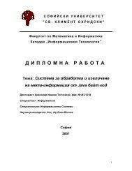 ДИПЛОМНА РАБОТА - Св. Климент Охридски