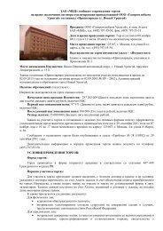 ООО «Газпром трансгаз Югорск» сообщает о проведении торгов ...