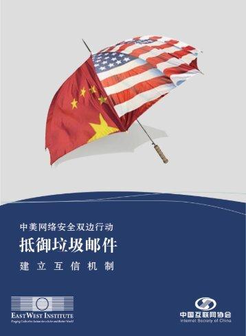 """""""抵御垃圾邮件建立互信机制""""报告 - 中国互联网协会"""