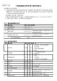 附表13 口腔黏膜檢查資料電子檔申報格式_981231.pdf